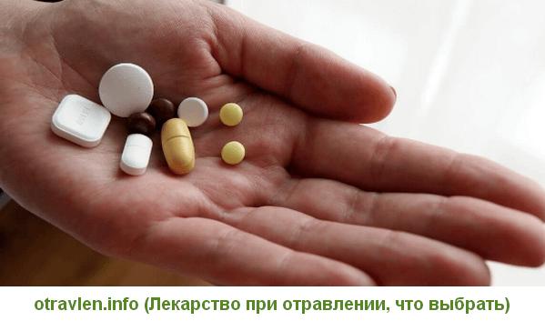 Что пить при отравлении грибами в домашних условиях: лекарства, препараты, таблетки отравление.ру что пить при отравлении грибами в домашних условиях: лекарства, препараты, таблетки