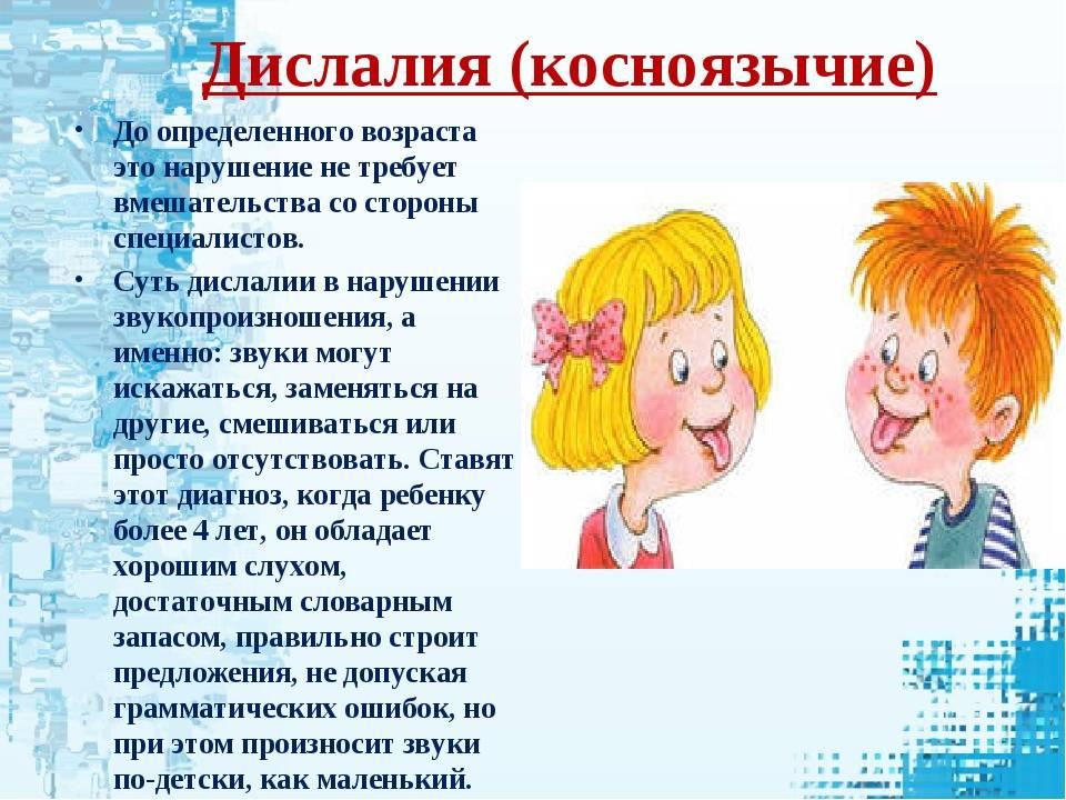 Дислалия у детей - причины, симптомы. коррекция