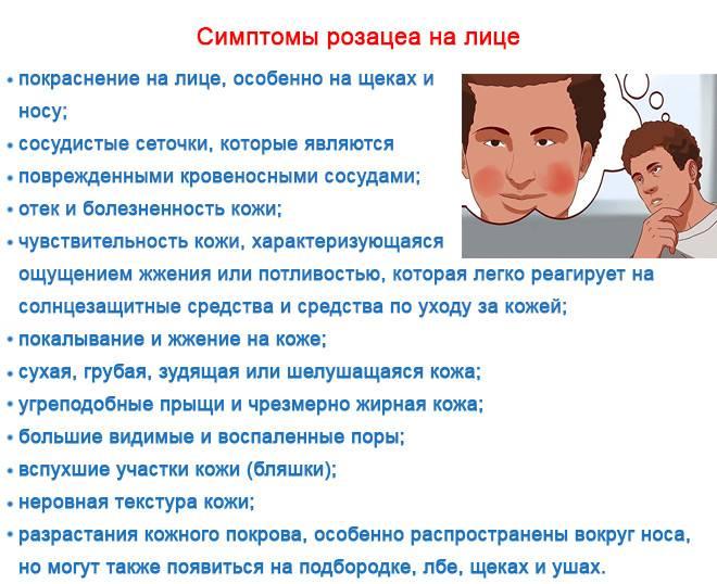 Розацеа – лечение. розацеа на лице – симптомы, причины и лечение