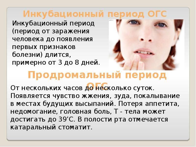 Герпетический (герпесный) стоматит: лечение, причины, симптомы (фото)