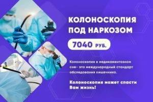Отзывы о процедуре колоноскопия под наркозом (во сне) пациентов и врачей