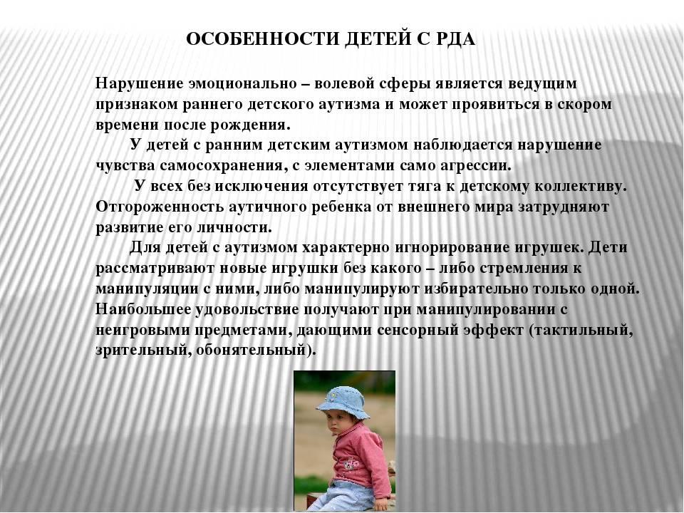 Нарушение сенсорной интеграции у детей: симптомы, диагностика, лечение и коррекция