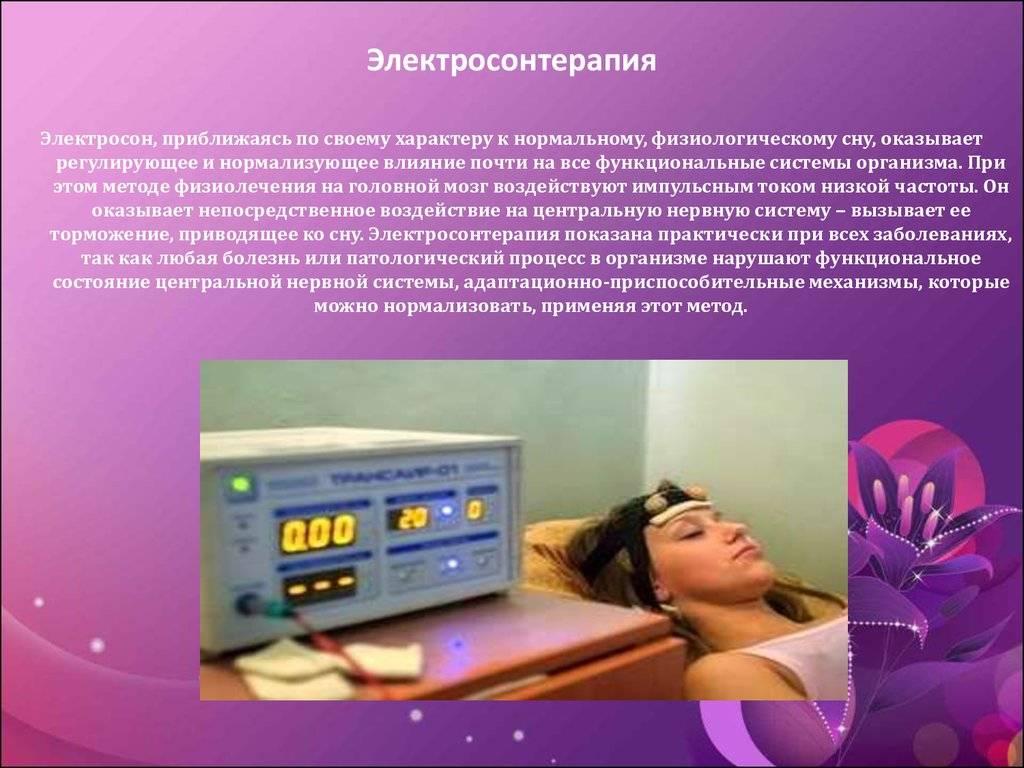Электросон: что это такое, описание процедуры, показания и противопоказания к электросонотерапии