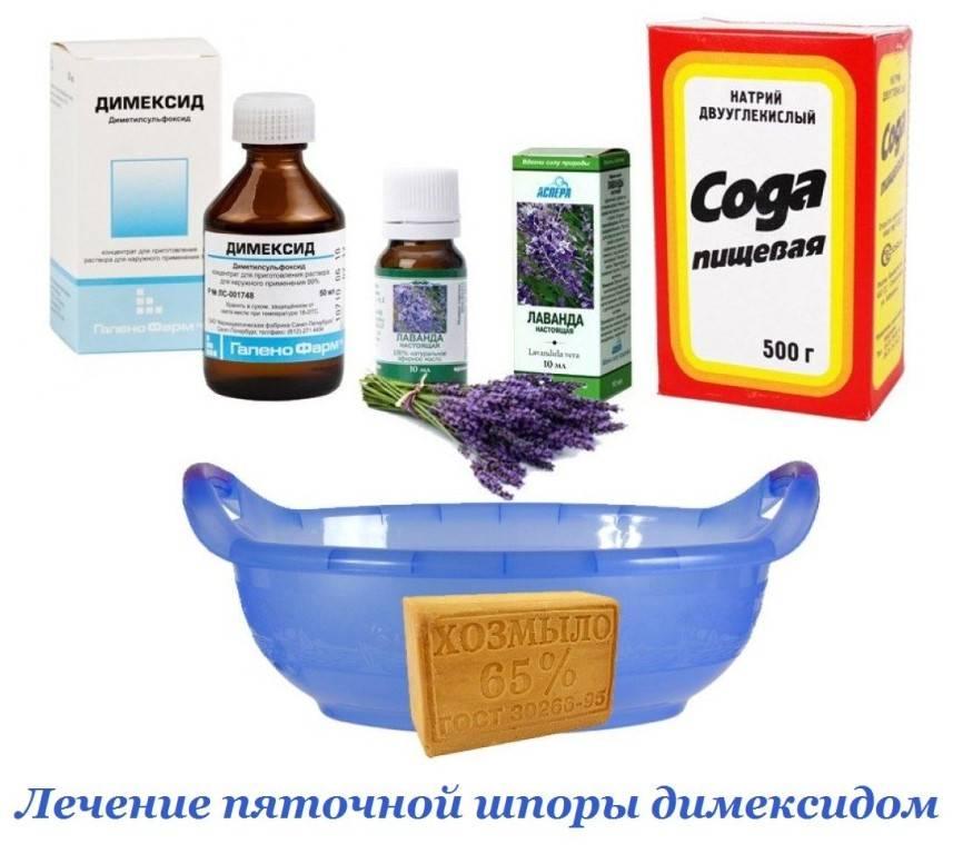 Лечение пяточной шпоры димексидом в домашних условиях