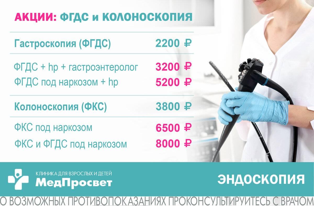 Сколько стоит проведение колоноскопии под наркозом в институте проктологии?