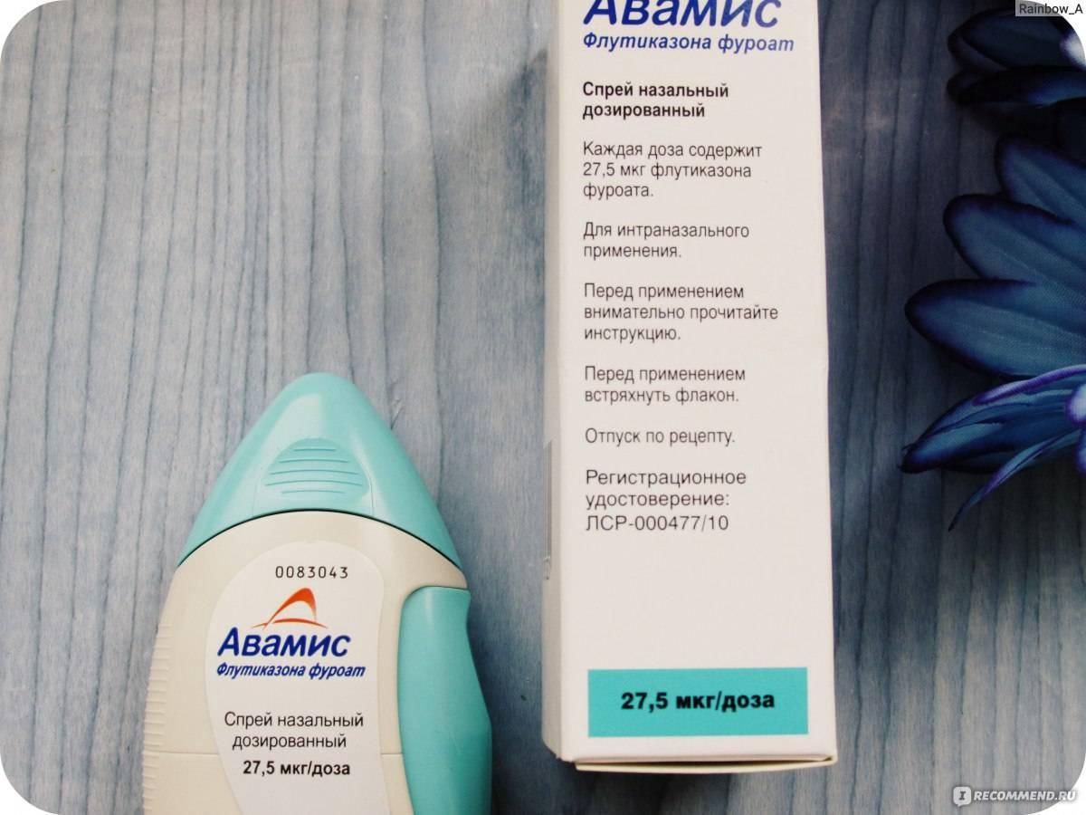 6 дешевых аналогов авамиса для замены лекарства с ценами и инструкция