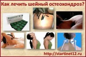 Эффективные методы лечения шейного остеохондроза в домашних условиях: медикаментозные препараты и лечебная гимнастика, особенности питания
