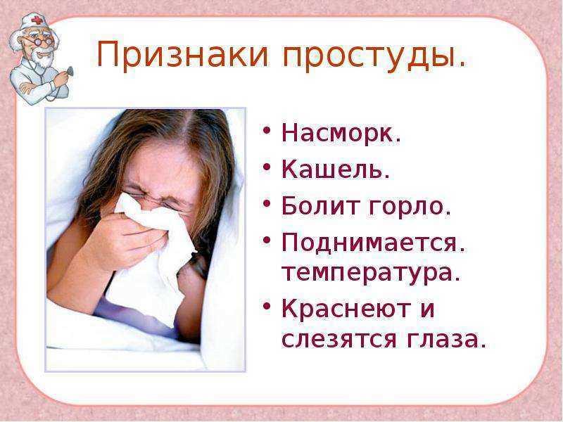 Почему болят глаза и повышается температура и опасно ли это?