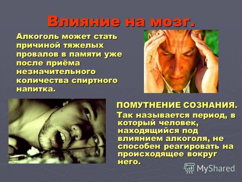 Провалы в памяти: причины, лечение и к какому врачу обращаться | musizmp3.ru