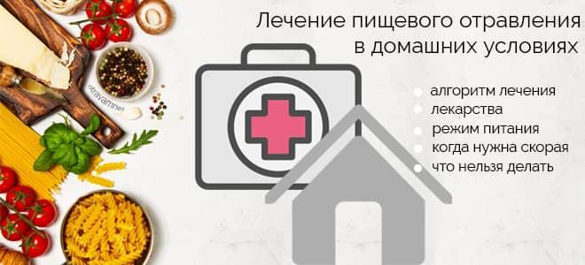 Таблетки при пищевом и алкогольном отравлении у взрослых и детей