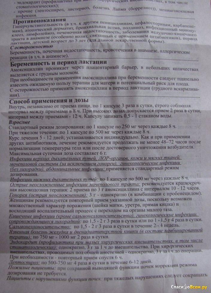 Схема амоксициллин метронидазол омепразол