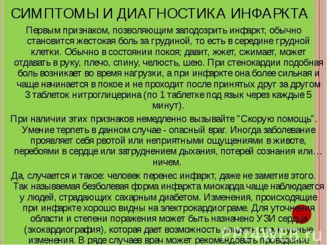 Предынфарктное состояние. симптомы у женщин пожилого, молодого возраста, признаки, лечение — medists.ru