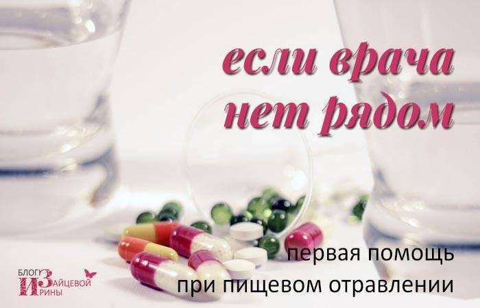 Лекарства при отравлении - как принимать для лечения детей и взрослых, названия лучших средств против инфекции