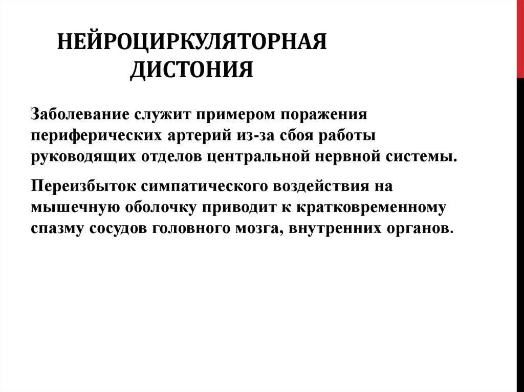 Нейроциркуляторная дистония. что это такое по гипертоническому, кардиальному, смешанному типу. симптомы, лечение, клинические рекомендации — medists.ru