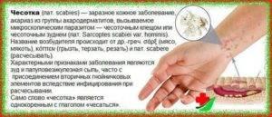 Череда от аллергического дерматита
