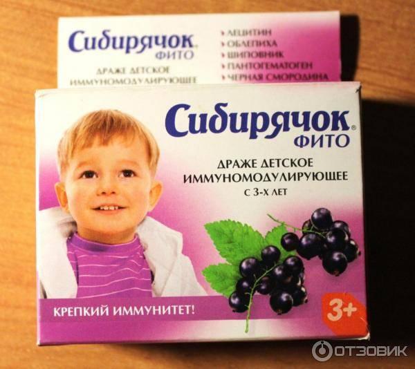 Витамины сибирячок для иммунитета инструкция