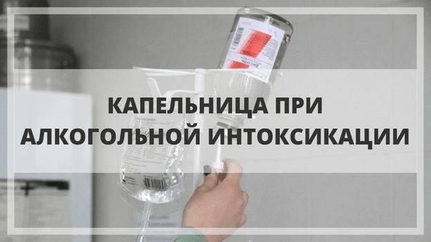 Капельница при алкогольной интоксикации на дому: условия проведения, состав и преимущества