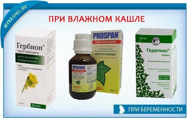 Отхаркивающий кашель у ребенка чем лечить