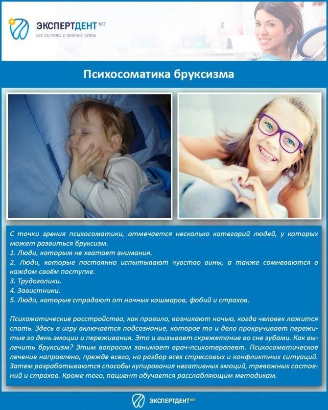 Парасомния у детей: симптомы и лечение