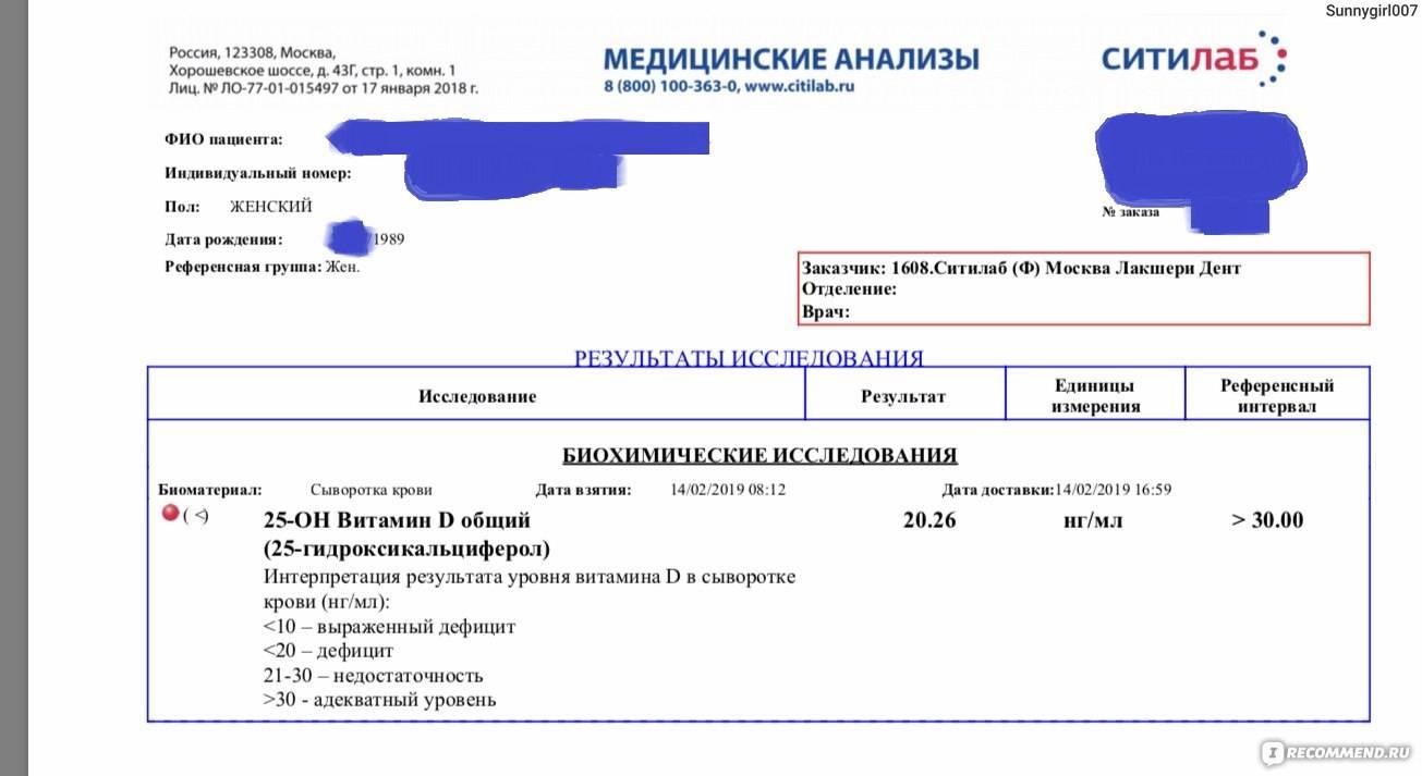 Анализ на витамин d: цена в москве