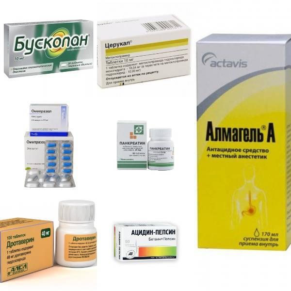 Таблетки от гастрита желудка при повышенной кислотности