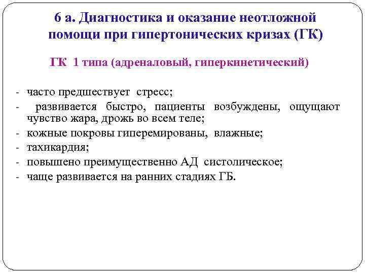 Помощь при гипертоническом кризе алгоритм действий медсестры - гипертоник.ру
