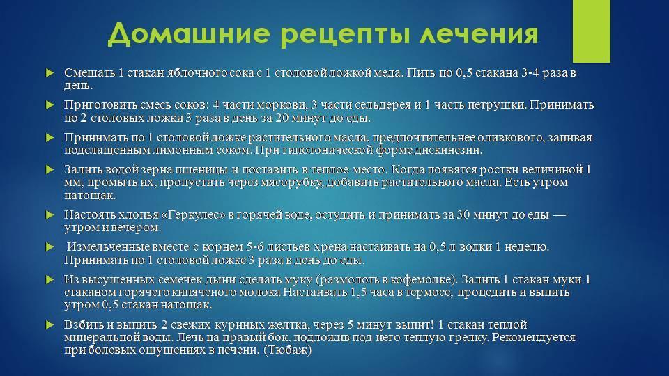 Упражнения при дискинезии желчевыводящих путей: правила