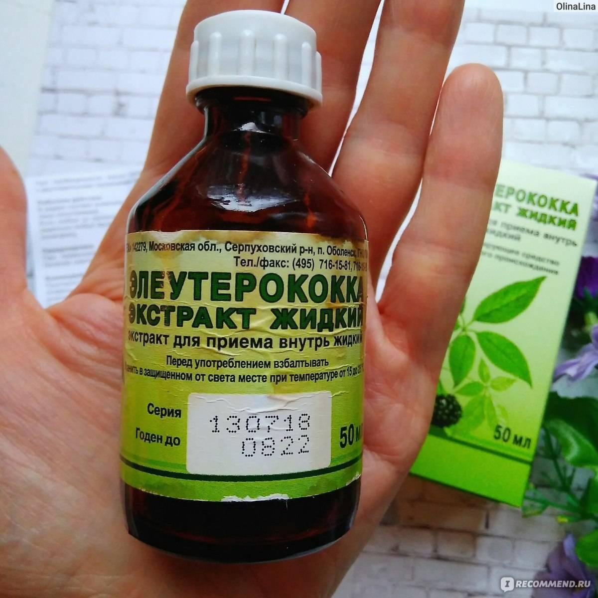 Элеутерококк - инструкция, показания, способ применения спиртовой настойки, таблеток, сиропа, экстракта
