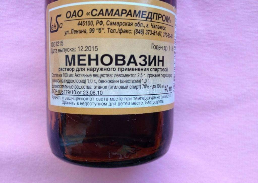 Меновазин: инструкция по применению, показания, цена, отзывы при беременности, состав - medside.ru