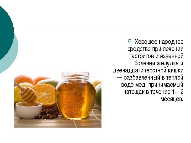 Какой мед лучше при гастрите.  что делать при гастрите. luchshijlekar.ru