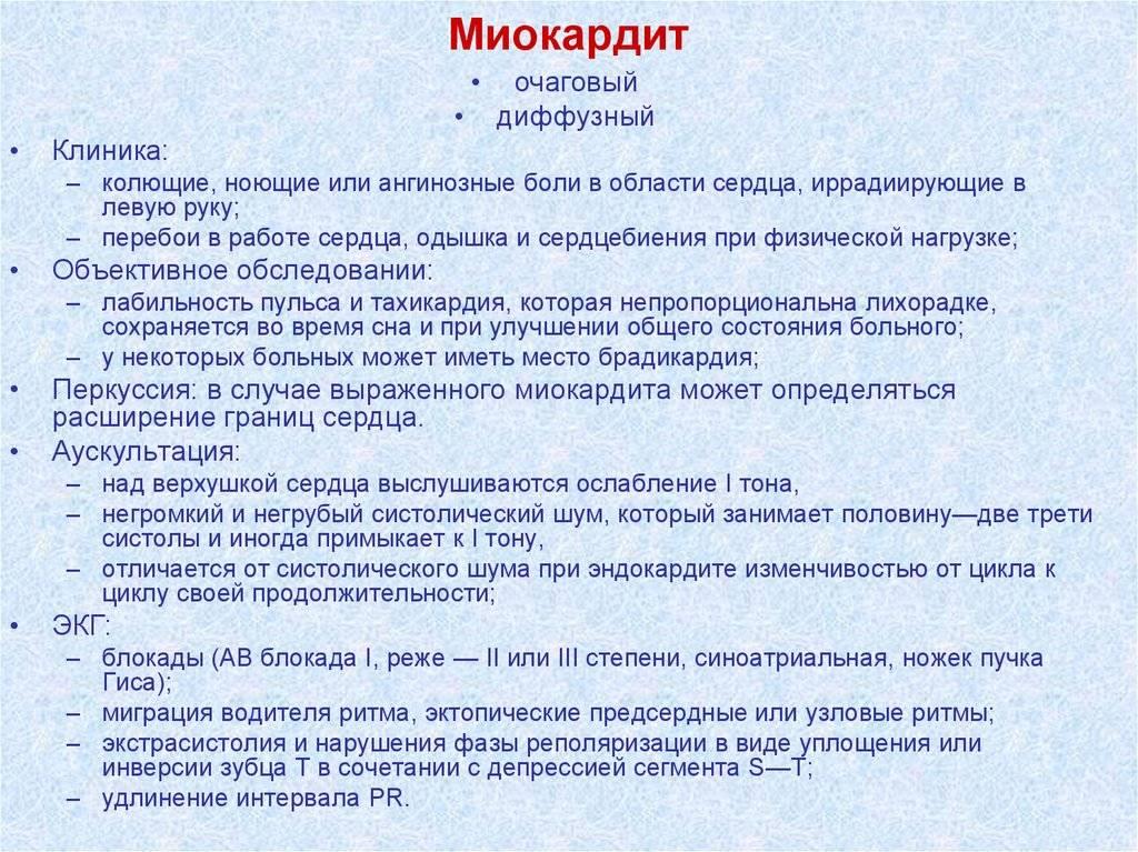 Причины миокардита и лечение