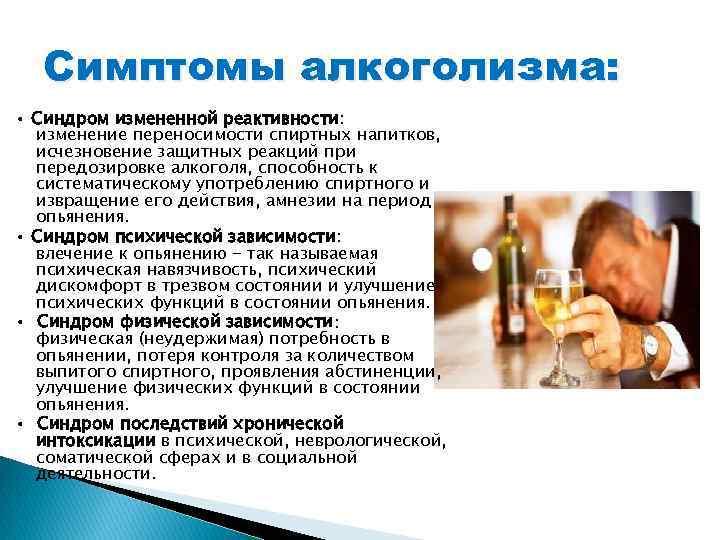 Провалы в памяти: причины и лечение нарушений у молодых и у пожилых людей - об алкоголе