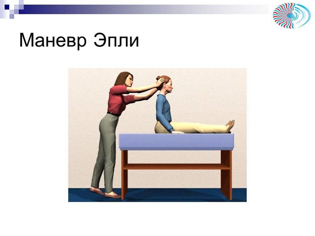 Вестибулярная гимнастика при головокружении в домашних условиях