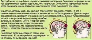 Сотрясение головного мозга у ребенка: симптомы, признаки и лечение
