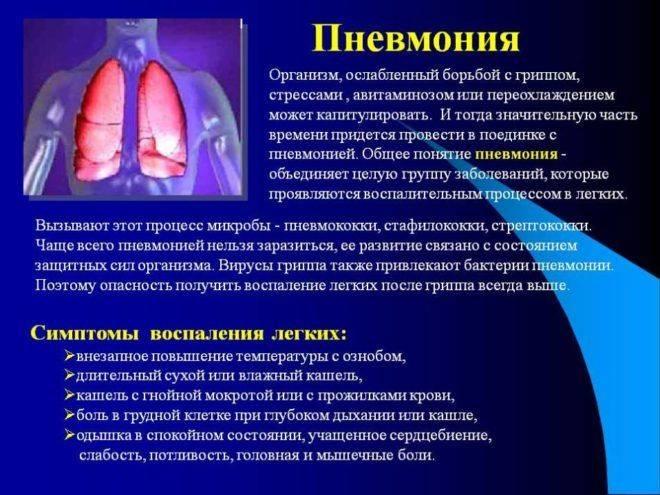 Причины появления жесткого дыхания и способы лечения