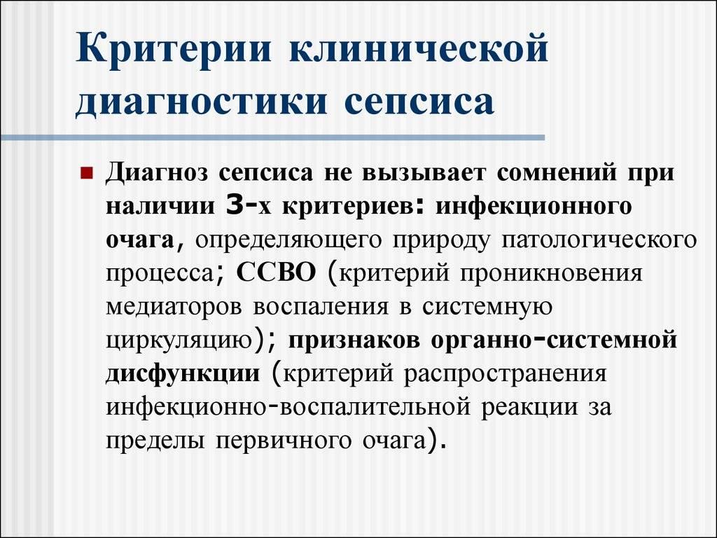 Что такое сепсис (заражение крови): виды, симптомы, лечение и диагностика — net-bolezniam.ru