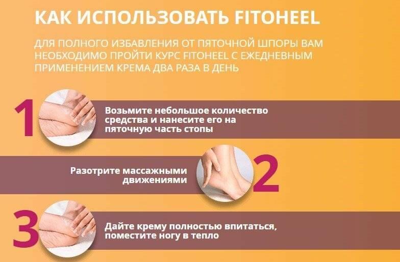 Лечение шпор на пятке йодом, факторы, провоцирующие развитие шпор, эффективные рецепты