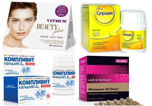 Витамины для женщин после 45 лет: какие лучше, отзывы
