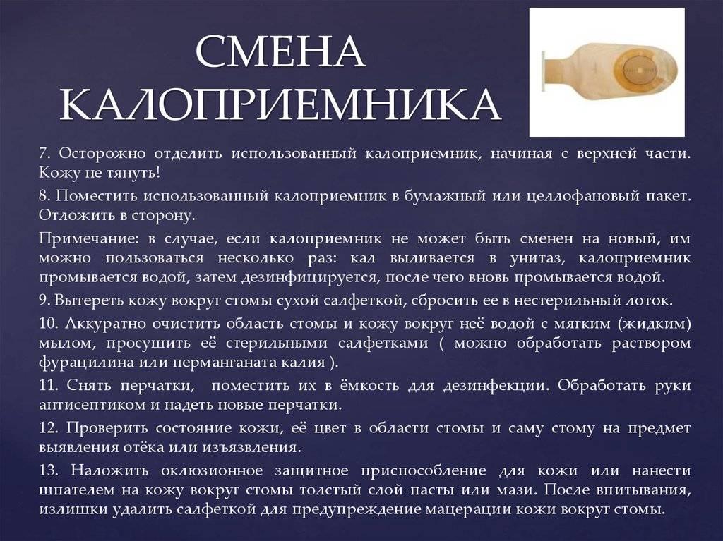 Инструкция по замене калоприемника, предложенная «конватек»
