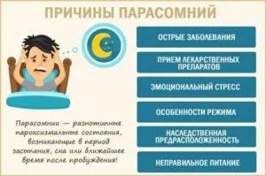 Парасомния у детей и взрослых: причины, как избавиться