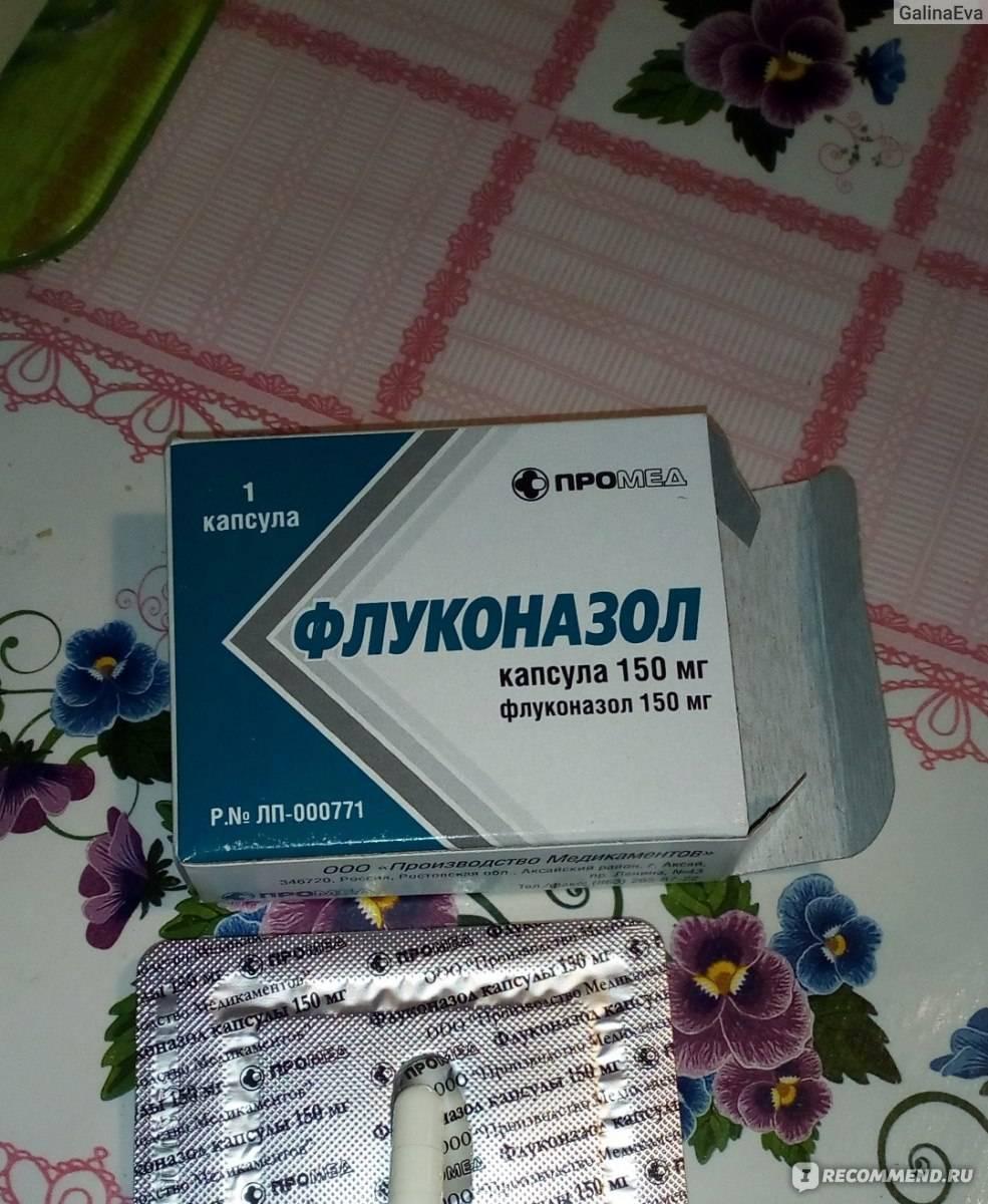 Дешевое лекарство от молочницы для женщин и мужчин: список