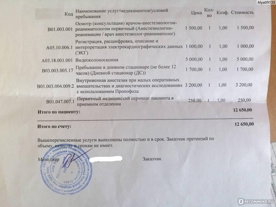 Колоноскопия под наркозом в институте проктологии: основные рекомендации и цена процедуры