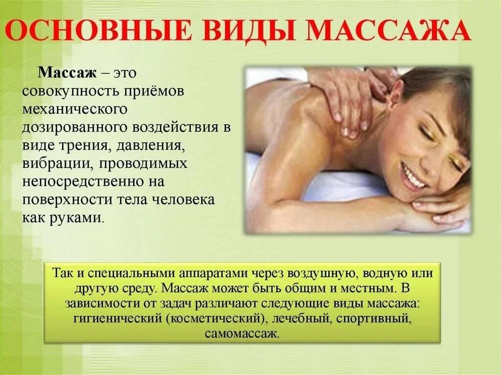 Сегментарный массаж техника правила проведения и рекомендации | похудение тут