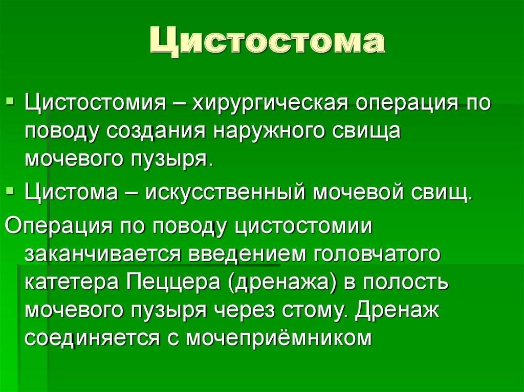 Эпицистостомия: показания, диагностика, подготовка, техника операции, как ухаживать за цистостомой, осложнения | pro-md.ru