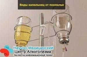 Капельница при алкогольной интоксикации на дому - составы