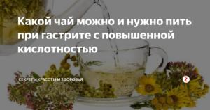 Можно ли при гастрите пить имбирный напиток