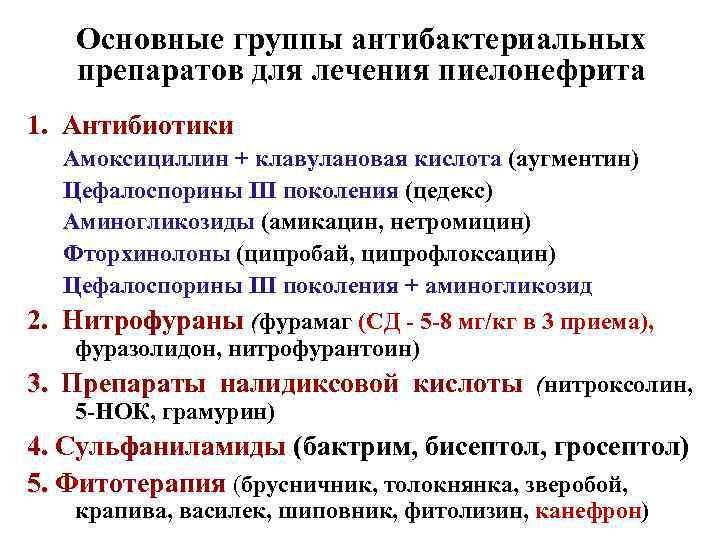 Диета при пиелонефрите у детей: строгое питание | полезно знать | healthage.ru