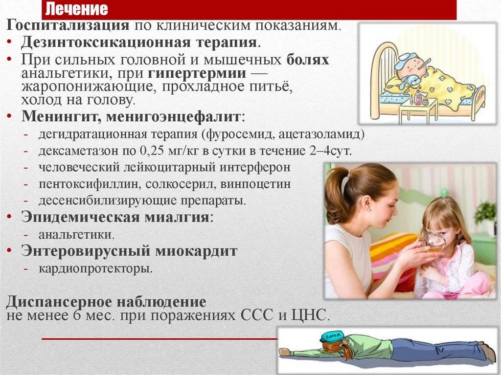 Энтеровирус у грудничка: симптомы, лечение