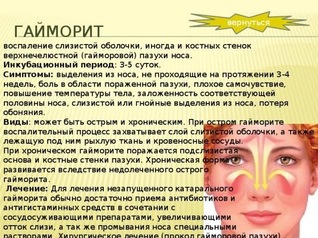 Катаральный синусит: симптомы и лечение