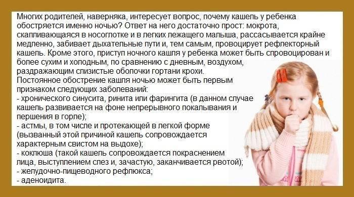 Жёсткое дыхание у ребёнка: что это значит, как лечить pulmono.ru жёсткое дыхание у ребёнка: что это значит, как лечить